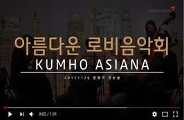 [아름다운 로비음악회] 2017년 11월 '클래식 투데이 with 클래시칸 앙상블'