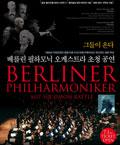 2005 베를린 필하모닉