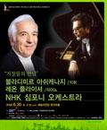 2006 NHK 심포니 오케스트라