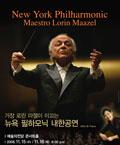2006 뉴욕 필하모닉