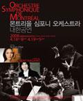 2008 몬트리올 심포니 오케스트라