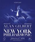 2014 뉴욕필하모닉