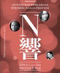 2014 NHK 심포니 오케스트라