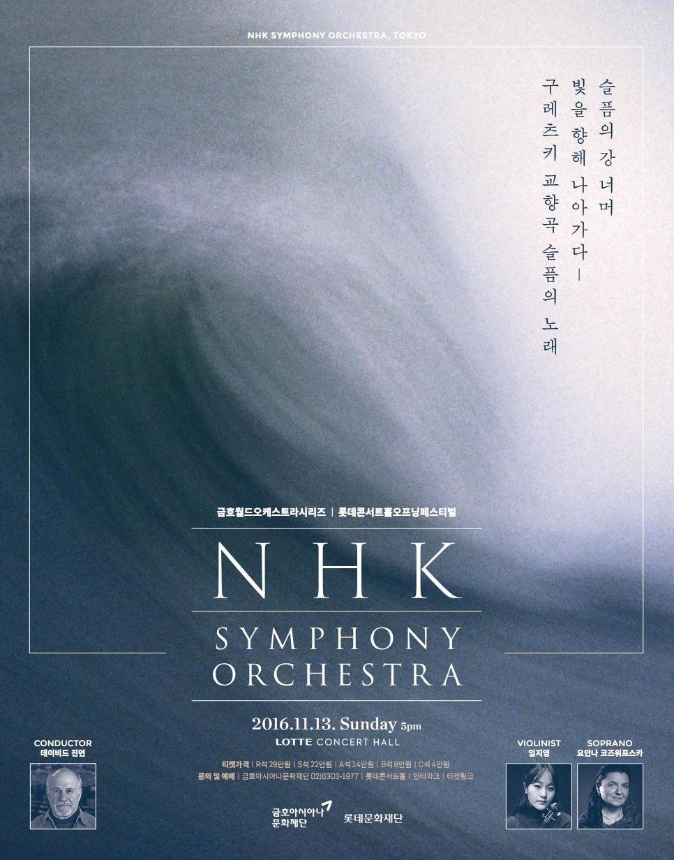 2016 NHK 심포니 오케스트라