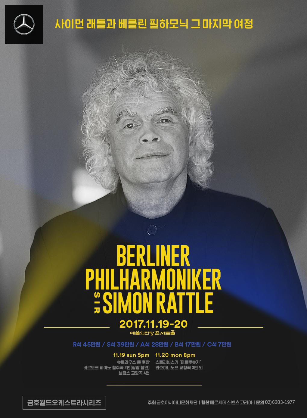 2017 베를린 필하모닉 오케스트라